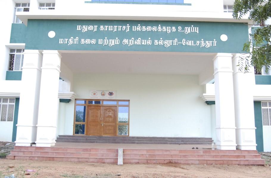 Vedasundar College - Front View